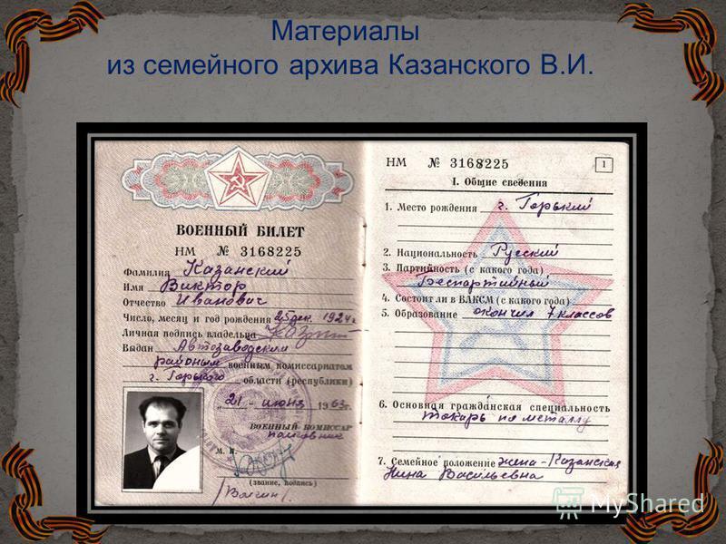 Материалы из семейного архива Казанского В.И.