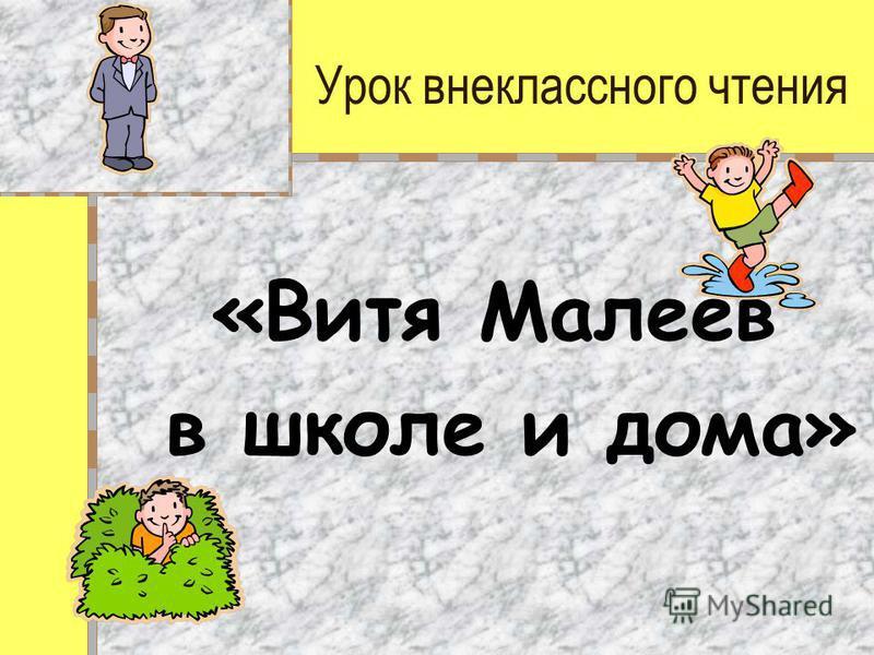 Урок внеклассного чтения «Витя Малеев в школе и дома»
