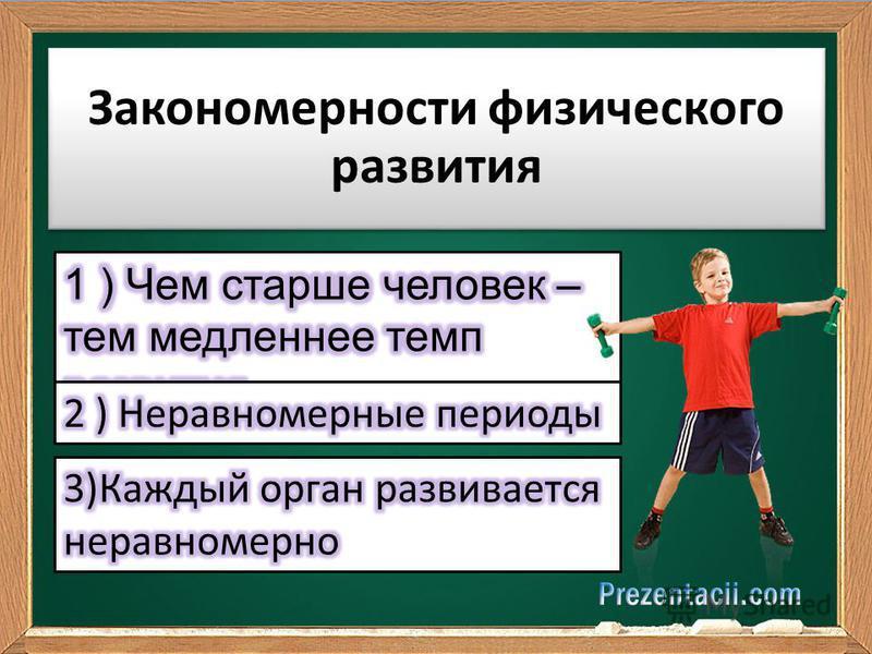 Закономерности физического развития
