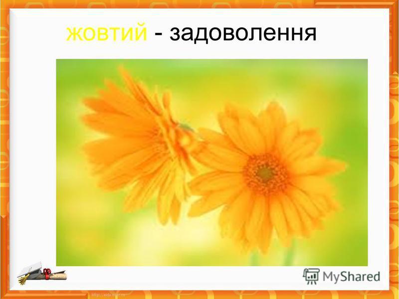 жовтий - задоволення