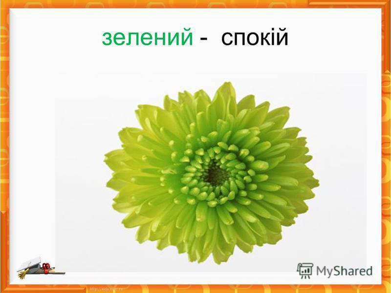 зелений - спокій