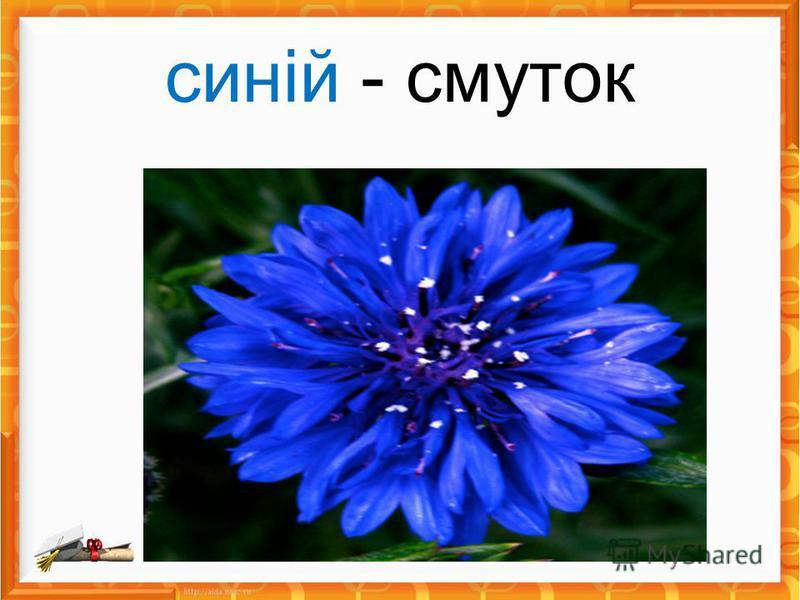 синій - смуток