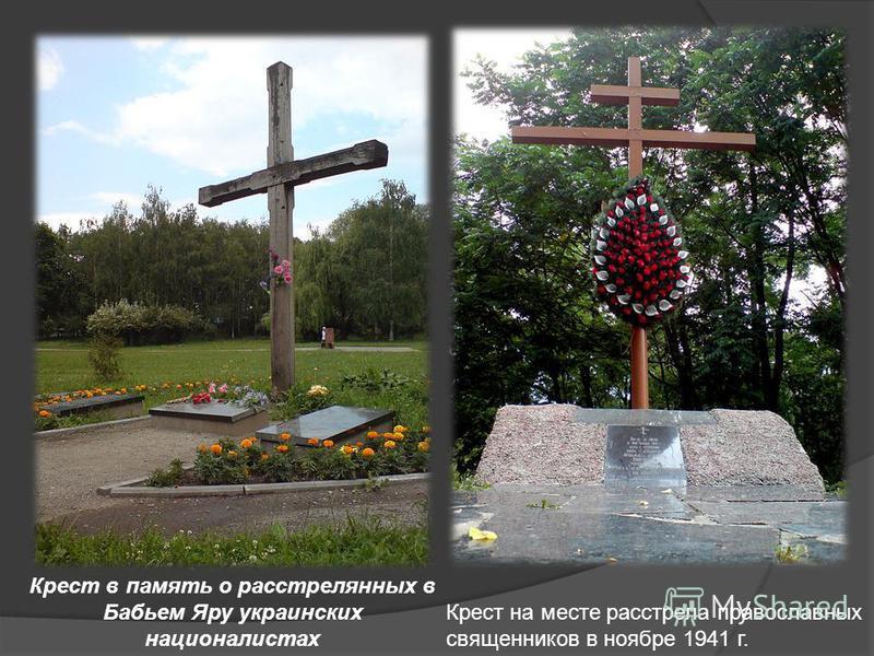 Крест в память о расстрелянных в Бабьем Яру украинских националистах Крест на месте расстрела православных священников в ноябре 1941 г.