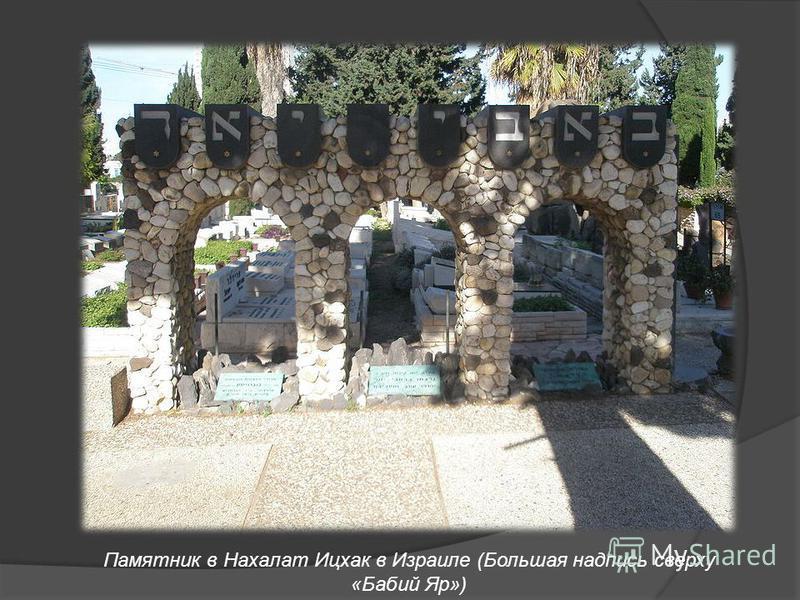 Памятник в Нахалат Ицхак в Израиле (Большая надпись сверху «Бабий Яр»)