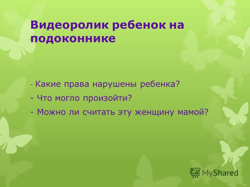 Видеоролик ребенок на подоконнике - Какие права нарушены ребенка? - Что могло произойти? - Можно ли считать эту женщину мамой?