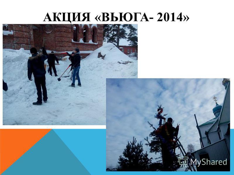 АКЦИЯ «ВЬЮГА- 2014»