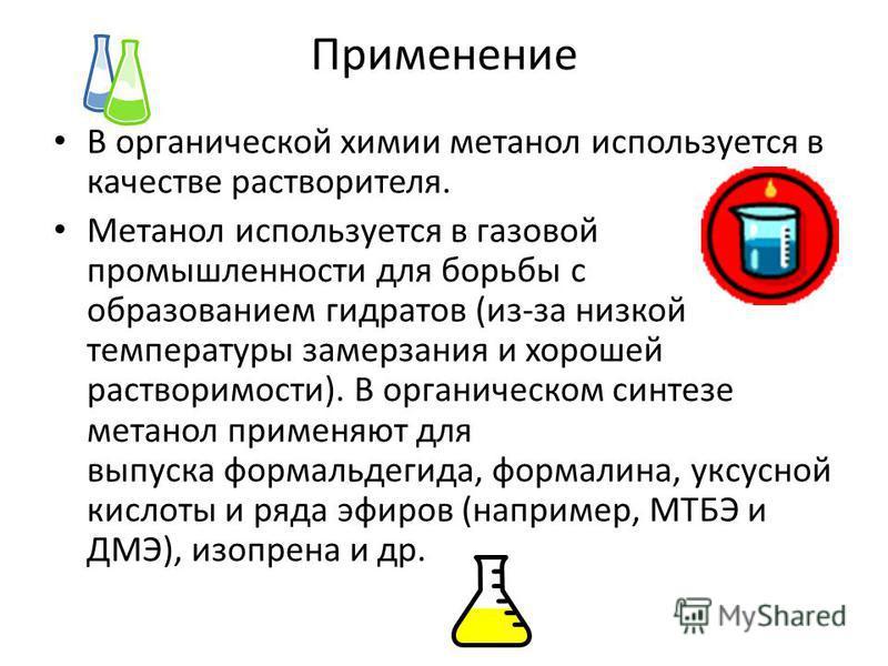Применение В органической химии метанол используется в качестве растворителя. Метанол используется в газовой промышленности для борьбы с образованием гидратов (из-за низкой температуры замерзания и хорошей растворимости). В органическом синтезе метан