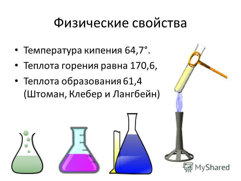 Физические свойства Температура кипения 64,7°. Теплота горения равна 170,6, Теплота образования 61,4 (Штоман, Клебер и Лангбейн).