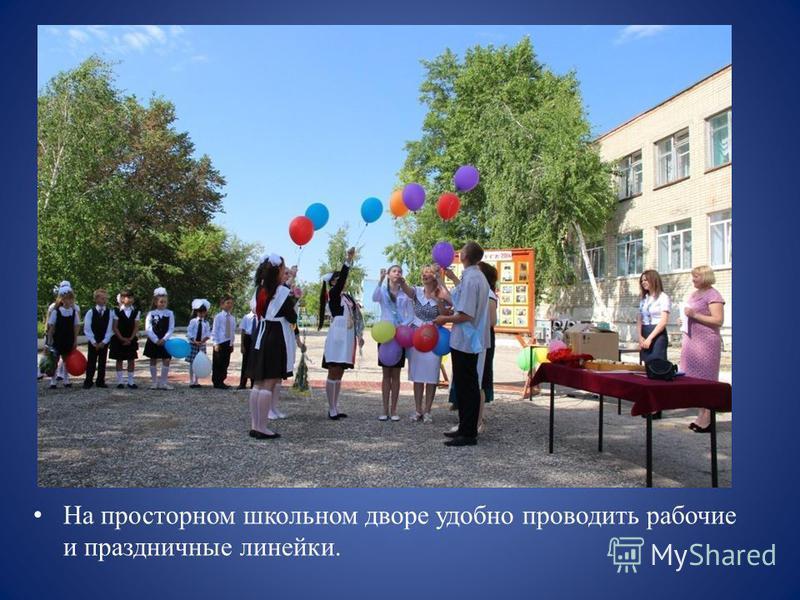 На просторном школьном дворе удобно проводить рабочие и праздничные линейки.