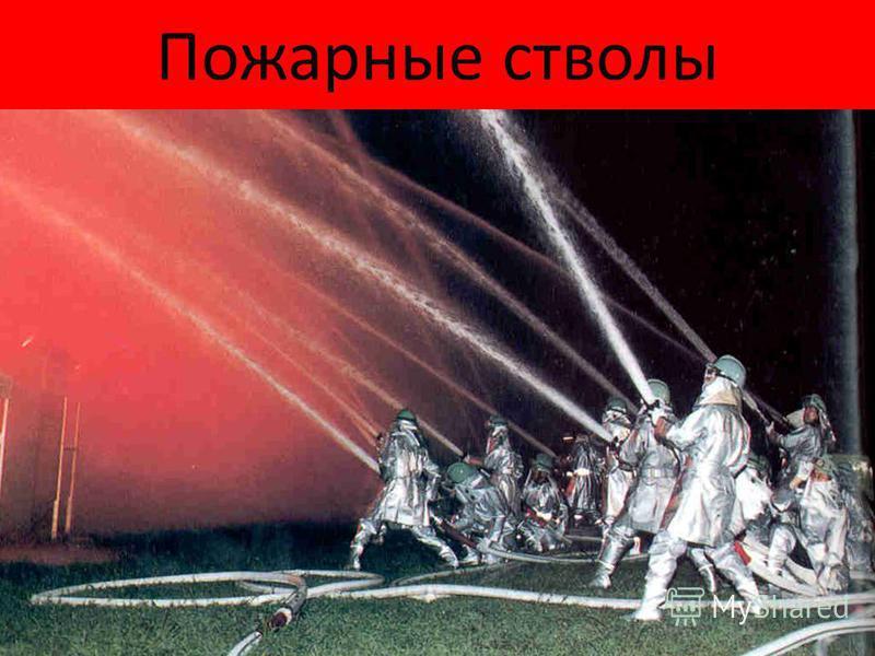 Пожарные стволы