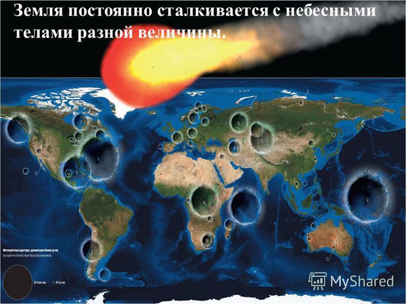 Земля постоянно сталкивается с небесными телами разной величины.