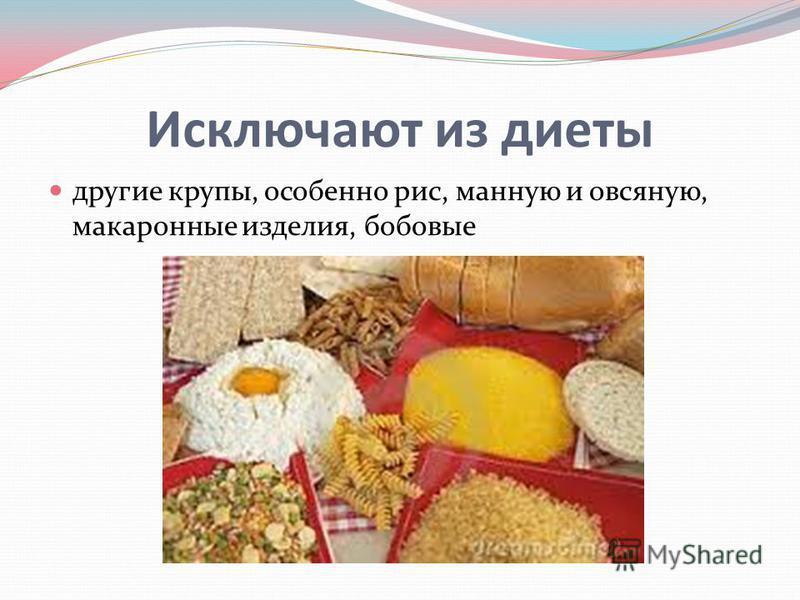 Исключают из диеты другие крупы, особенно рис, манную и овсяную, макаронные изделия, бобовые