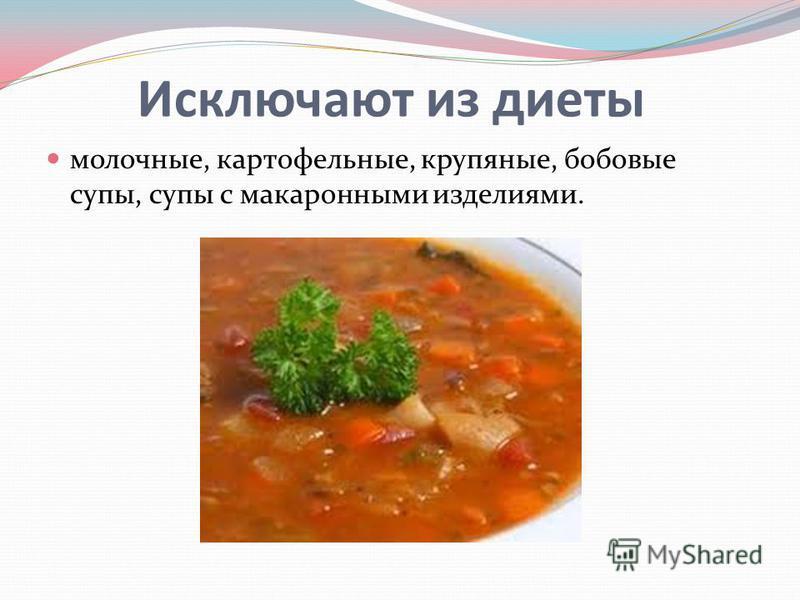 Исключают из диеты молочные, картофельные, крупяные, бобовые супы, супы с макаронными изделиями.