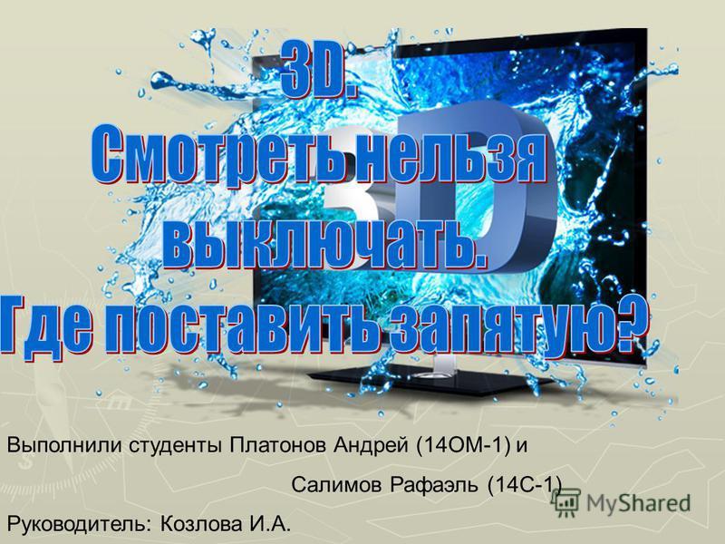 Выполнили студенты Платонов Андрей (14ОМ-1) и Салимов Рафаэль (14С-1) Руководитель: Козлова И.А.