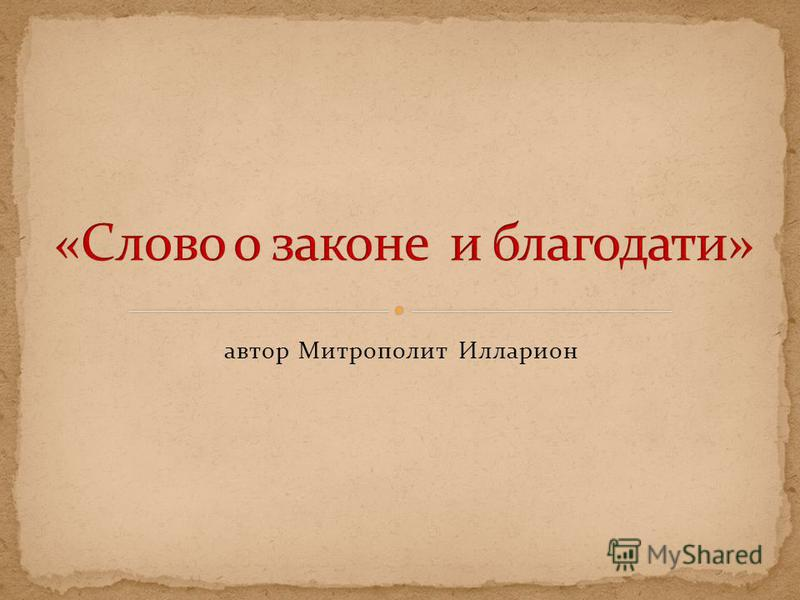 автор Митрополит Илларион