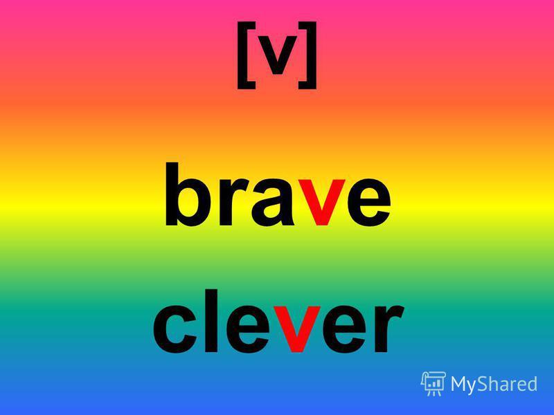 [v] brave clever