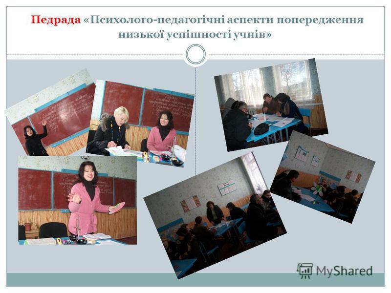 Педрада «Психолого-педагогічні аспекти попередження низької успішності учнів»