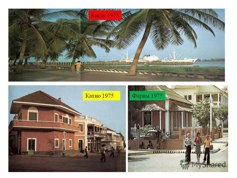 Катио 1975Фарим 1975 Бисау 1975
