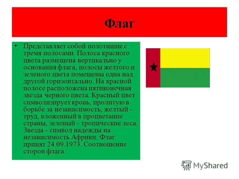 Флаг Представляет собой полотнище с тремя полосами. Полоса красного цвета размещена вертикально у основания флага, полосы желтого и зеленого цвета помещены одна над другой горизонтально. На красной полосе расположена пятиконечная звезда черного цвета