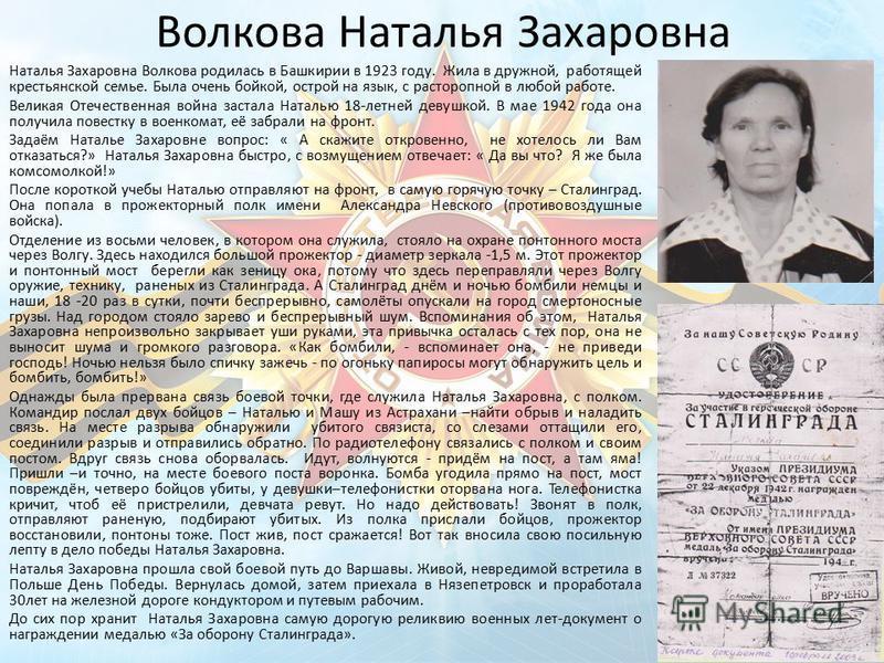 Волкова Наталья Захаровна Наталья Захаровна Волкова родилась в Башкирии в 1923 году. Жила в дружной, работящей крестьянской семье. Была очень бойкой, острой на язык, с расторопной в любой работе. Великая Отечественная война застала Наталью 18-летней