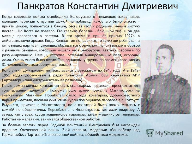 Панкратов Константин Дмитриевич Когда советские войска освободили Белоруссию от немецких захватчиков, молодых партизан отпустили домой на побывку. Какое это было счастье - прийти домой, попариться в баньке, сесть за стол с родными, лечь в чистую пост