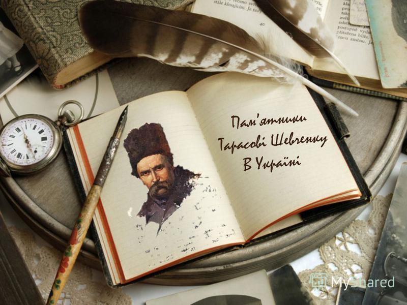Памятники Тарасові Шевченку В Україні