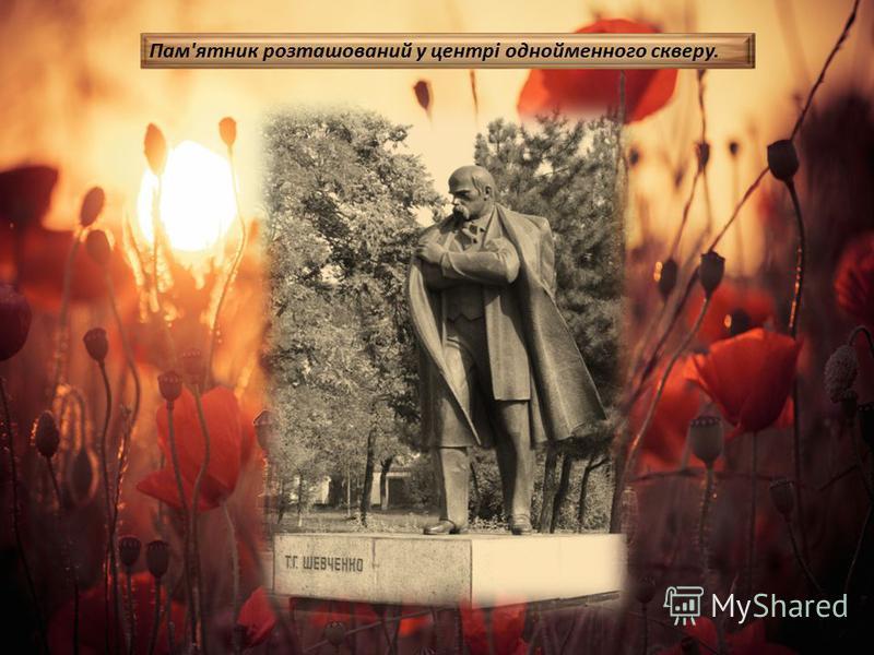 Пам'ятник було створено у 1958 році скульптором І.Дибою.Пам'ятник розташований у центрі однойменного скверу.