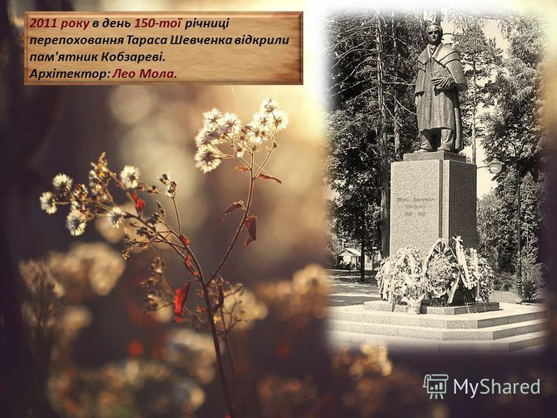 2011 року в день 150-тої річниці перепоховання Тараса Шевченка відкрили пам'ятник Кобзареві. Архітектор: Лео Мола.
