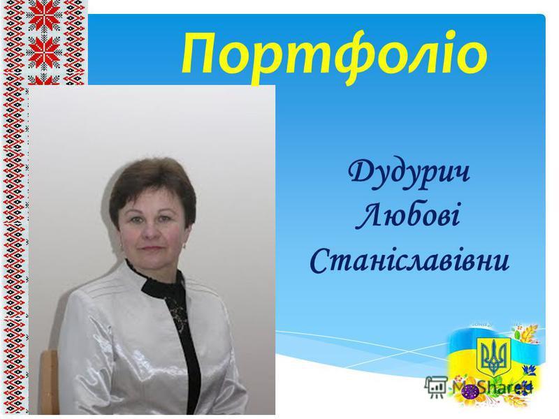 Дудурич Любові Станіславівни Портфоліо