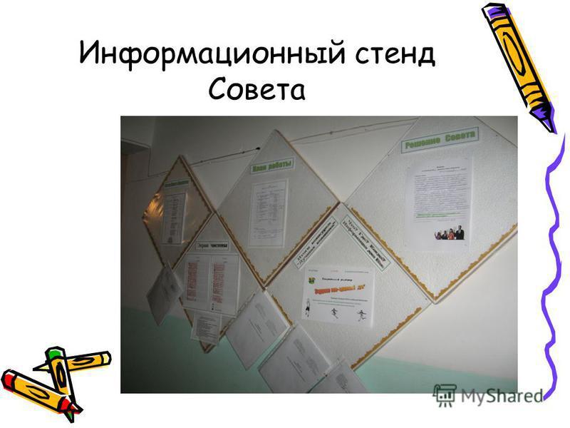Информационный стенд Совета