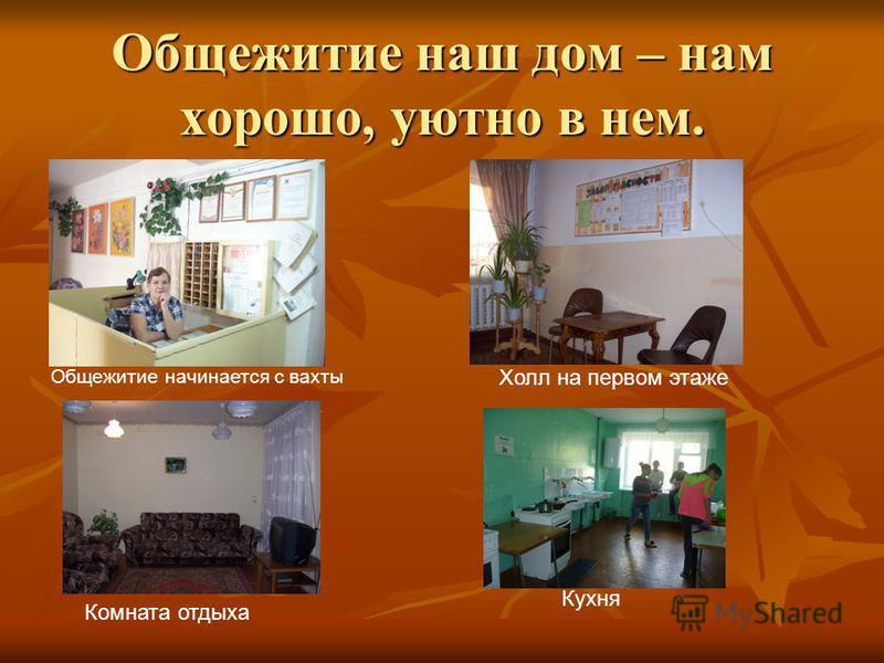 Общежитие наш дом – нам хорошо, уютно в нем. Общежитие начинается с вахты Холл на первом этаже Комната отдыха Кухня