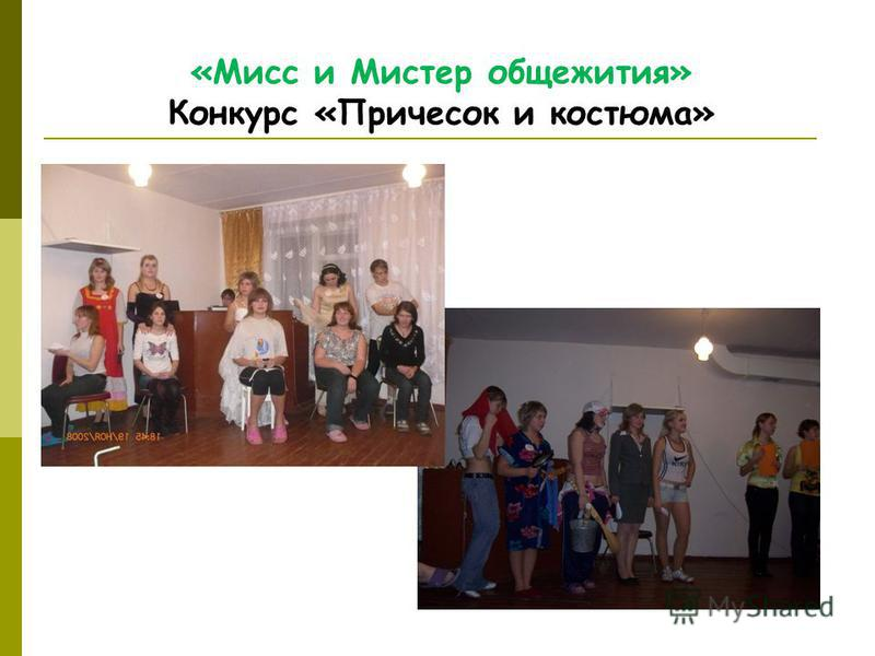 «Мисс и Мистер общежития» Конкурс «Причесок и костюма»