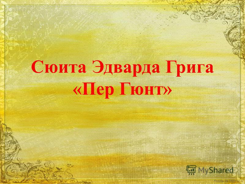 FokinaLida.75@mail.ru Сюита Эдварда Грига «Пер Гюнт»