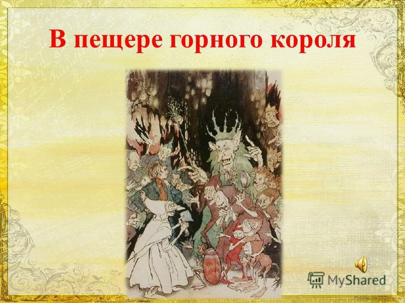 FokinaLida.75@mail.ru В пещере горного короля