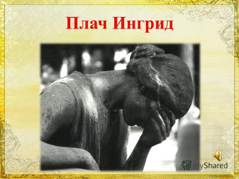 FokinaLida.75@mail.ru Плач Ингрид