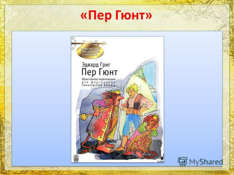 FokinaLida.75@mail.ru «Пер Гюнт»