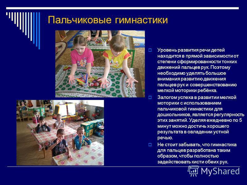 Пальчиковые гимнастики Уровень развития речи детей находится в прямой зависимости от степени сформированности тонких движений пальцев рук. Поэтому необходимо уделять большое внимания развитию движения пальцев рук и совершенствованию мелкой моторики р