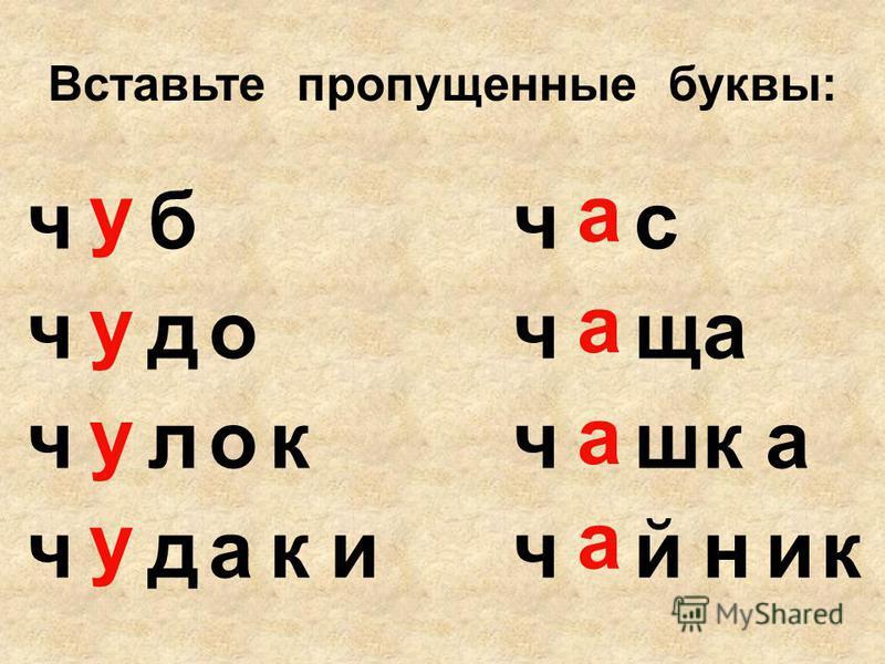 чбчс чдочща члокчшка чдакичйник у у Вставьте пропущенные буквы: у у а а а а