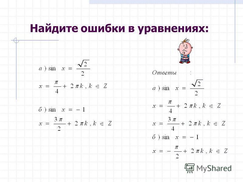 Найдите ошибки в уравнениях: