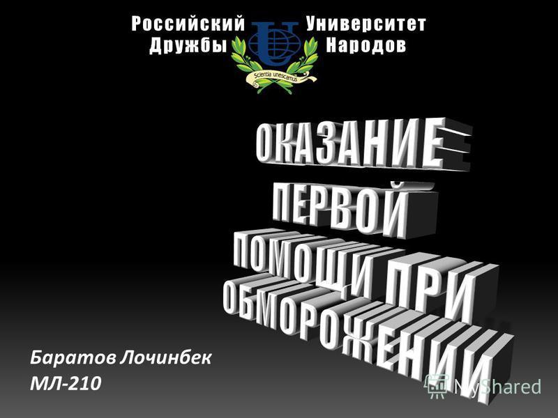 Российский Дружбы Университет Народов Баратов Лочинбек МЛ-210