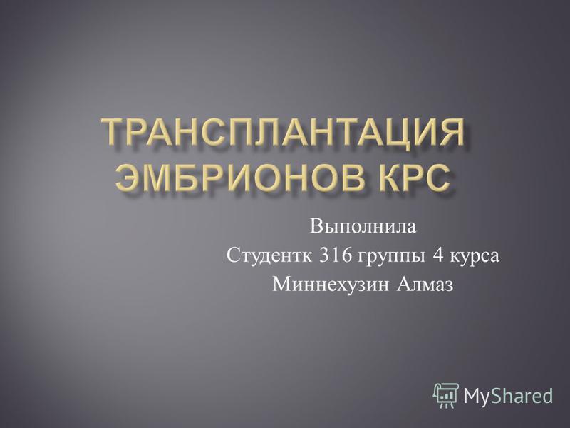 Выполнила Студентк 316 группы 4 курса Миннехузин Алмаз