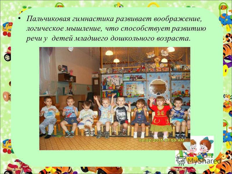 Пальчиковая гимнастика развивает воображение, логическое мышление, что способствует развитию речи у детей младшего дошкольного возраста.