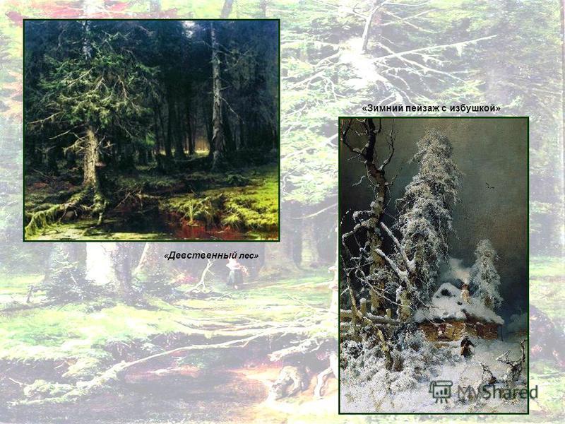 «Зимний пейзаж с избушкой» « Девственный лес»