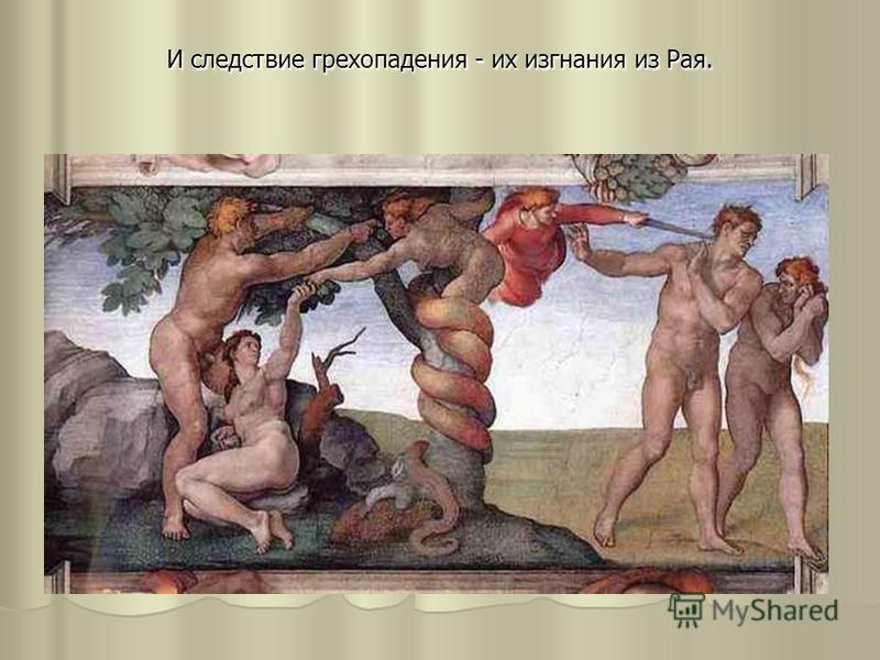 И следствие грехопадения - их изгнания из Рая.