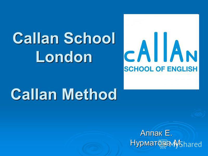 Callan School London Callan Method Аппак Е. Нурматова М.
