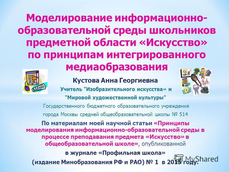 Кустова Анна Георгиевна Учитель