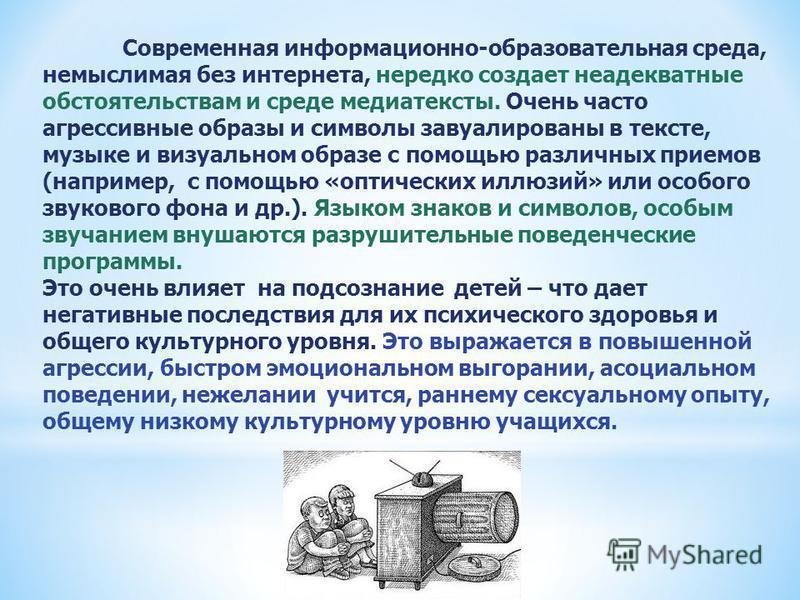 Современная информационно-образовательная среда, немыслимая без интернета, нередко создает неадекватные обстоятельствам и среде медиатексты. Очень часто агрессивные образы и символы завуалированы в тексте, музыке и визуальном образе с помощью различн