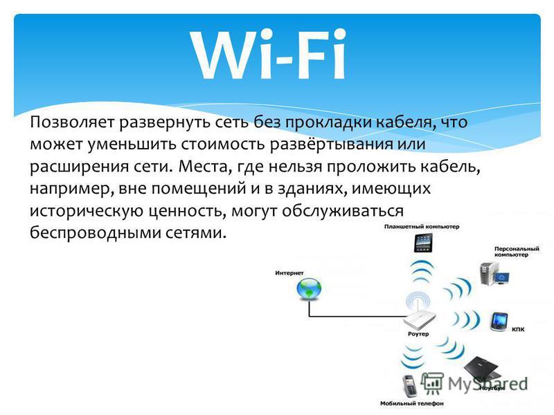 Позволяет развернуть сеть без прокладки кабеля, что может уменьшить стоимость развёртывания или расширения сети. Места, где нельзя проложить кабель, например, вне помещений и в зданиях, имеющих историческую ценность, могут обслуживаться беспроводными