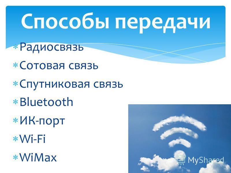 Радиосвязь Сотовая связь Спутниковая связь Bluetooth ИК-порт Wi-Fi WiMax Способы передачи