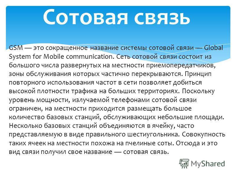 GSM это сокращенное название системы сотовой связи Global System for Mobile communication. Сеть сотовой связи состоит из большого числа развернутых на местности приемопередатчиков, зоны обслуживания которых частично перекрываются. Принцип повторного